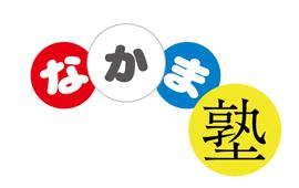 nakama-juku_logo_4color.jpg