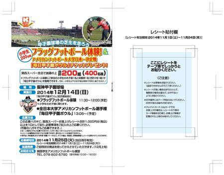 KB2014postcard.jpg
