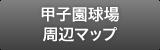 甲子園球場周辺マップ