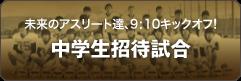 中学生招待試合