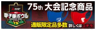 75th甲子園ボウル 記念商品はコチラ