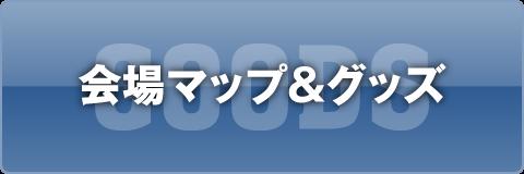 会場MAP&グッズ