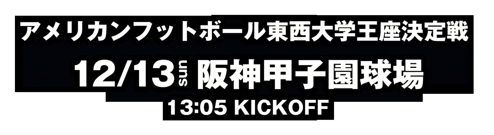 12/13(日) 阪神甲子園球場